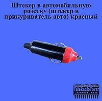 Штекер в автомобильную розетку (штекер в прикуриватель авто) красный