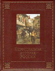 Неофициальная история России. Вольдемар Балязин. (подарочное издание)