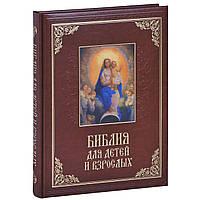 Библия для детей и взрослых. Бутромеев В. В.(подарочное издание)