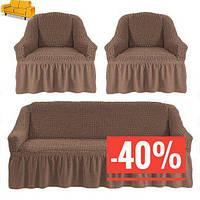 АКЦИЯ!!!Чехол натяжной  на диван и 2 кресла art of Sultana шоколадный