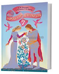 7 клас / Зарубіжна література. Підручник / Ніколенко / Грамота