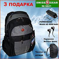 Швейцарский рюкзак WENGER SwissGear 6621 черно-серый с дождевиком, USB-кабелем, разъёмом под наушники реплика