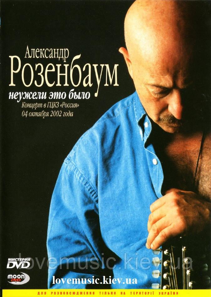 Відео диск АЛЕКСАНДР РОЗЕНБАУМ Неужели это было (2006) (dvd video)