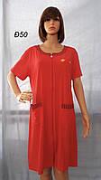 Халаты женские ( С 50-56 размер )