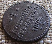 1 копейка серебром 1842г. Николай I  С.М. Сузунский монетный двор