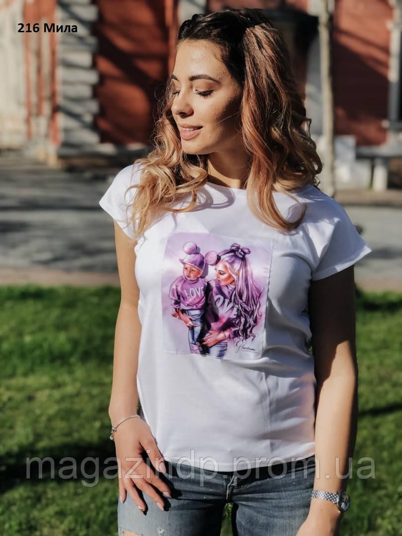 Женская футболка Мама Сын батал  0216 Код:956908022