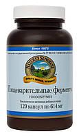 Пищеварительные ферменты (Food Enzymes) 120 капс. - NSP