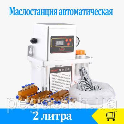 Система автоматической смазки линейных направляющих и ШВП. 2 литра