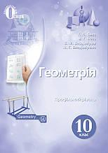 Освіта Навчальний підручник Геометрія 10 клас Профільний рівень Бевз