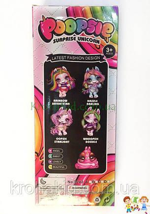 Игровой набор кукла Пупси Poopsie Единорог -  Кукла пупс единорог  8242 - аналог, фото 2