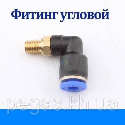 Фитинг угловой М6. Для ШВП. Под трубку 4 мм
