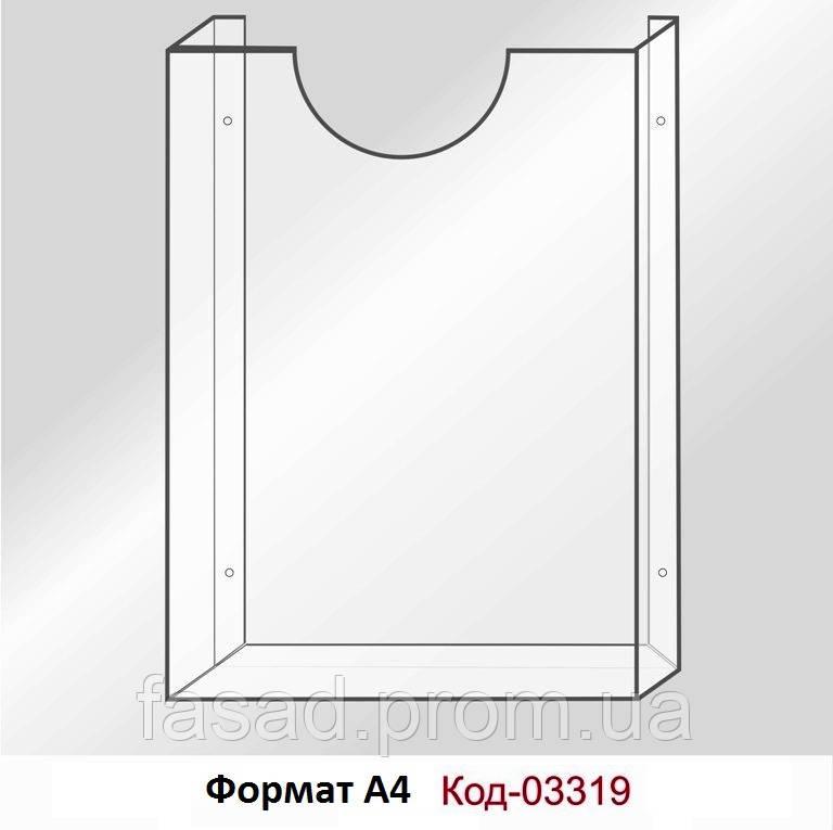 Кишеня А-4 об'ємна вертикальна Розмір 210*300 мм. Код-03319
