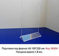 Акрилова підставка А-5 вертикальна 148*210 мм. (Менюхолдер) Код-06304-1