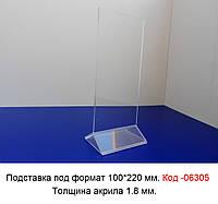 Акрилова підставка під формат 100*220 мм. (Меню холдер) Код-06305-1