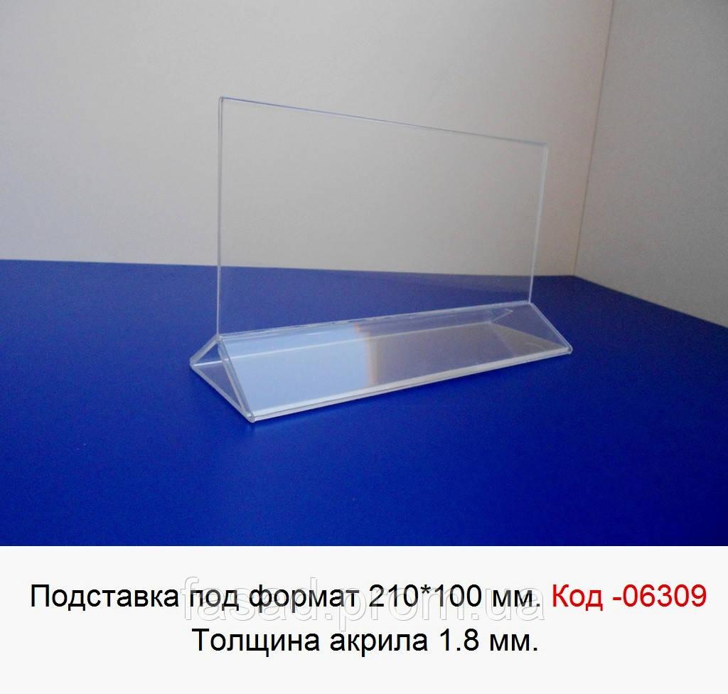 Акрилова підставка під формат 210*100 мм. (Меню холдер) Код-06309-1