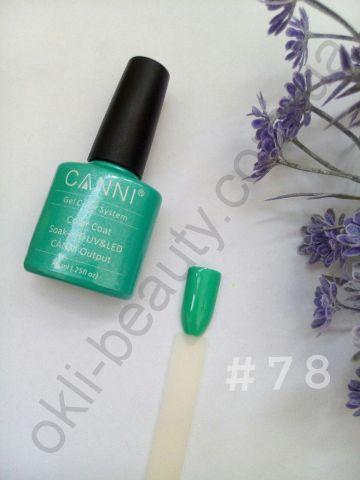 Гель-лак цветной Canni №078