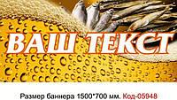 Банерна розтяжка 1500*700 мм. Код-05948