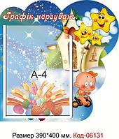 """Стенд пластиковий """"Графік чергувань"""" Код-06131"""