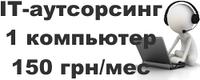 Сервисное компьютерное обслуживание Донецк