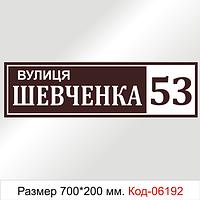 Табличка з номером дому Код-06192