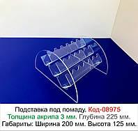 Підставка під помаду (акрил 3 мм) Код-08975