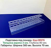 Підставка під помаду (акрил 3 мм) Код-08976