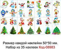 Наклейки новорічні Код-08983