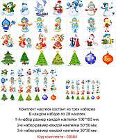 Наклейки новорічні Код-08984