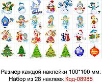 Наклейки новорічні Код-08985