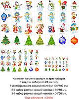 Яскраві новорічні наклейки Код-08986