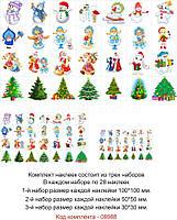 Яскраві новорічні наклейки Код-08988