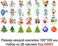 Наклейки новорічні Код-08987