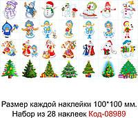 Яскраві новорічні наклейки Код-08989