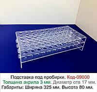 Підставка під пробірки (акрил 3 мм) Код-09000