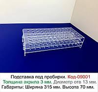 Підставка під пробірки (акрил 3 мм) Код-09001