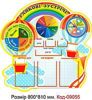 Шкільний стенд для початкового класу Код-09055