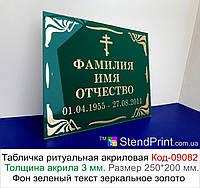 Табличка на пам'ятник, хрест Код-09082
