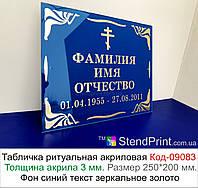 Табличка на пам'ятник, хрест Код-09083