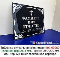 Табличка на пам'ятник, хрест Код-09080