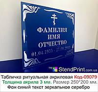 Табличка на пам'ятник, хрест Код-09079