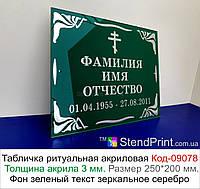 Табличка на пам'ятник, хрест Код-09078