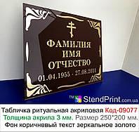 Табличка на пам'ятник, хрест Код-09077