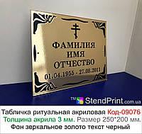 Табличка на пам'ятник, хрест Код-09076