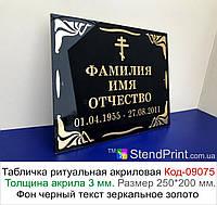 Табличка на пам'ятник, хрест Код-09075