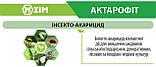 Актарофит биоинсекто-акарицид  1л ( аналог битоксибацилин), фото 2