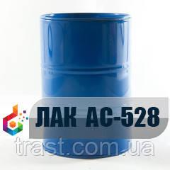 Антикоррозийный Лак АС-528, быстросохнущий для защиты от выцветания металлических поверхностей