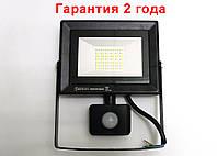 Светодиодный прожектор LED SMD 30W датчик движения