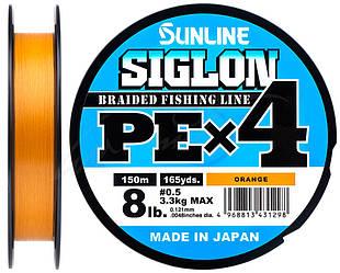 Шнур Sunline Siglon PE х4 150m (оранж.) #0.5/0.121mm 8lb/3.3kg