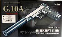 Пистолет металлический G 10A на пульках, фото 1