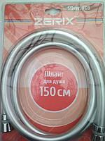 Шланг душа Zerix  F-03 селикон